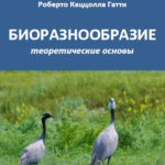 cazzolla libro russo